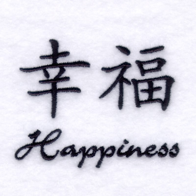 Happiness Chinese Symbol Embroidery Design Annthegran
