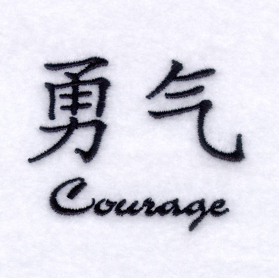 Courage Chinese Symbol Embroidery Design Annthegran