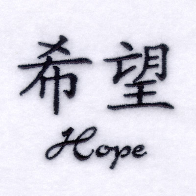 Chinese Symbol For Hope Gallery Free Symbol Design Online